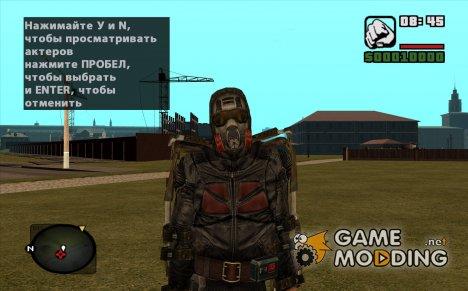 Долговец в облегченном экзоскелете из S.T.A.L.K.E.R for GTA San Andreas