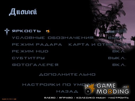 Курсор логотипчик GameModding для GTA San Andreas
