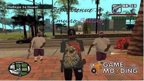 Ограбление: Стиль Ballas для GTA San Andreas