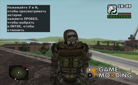 "Монолитовец в улучшенном комбинезоне ""Монолита"" из S.T.A.L.K.E.R v.1 for GTA San Andreas"