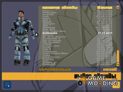 Solid Snake Skin for GTA 3