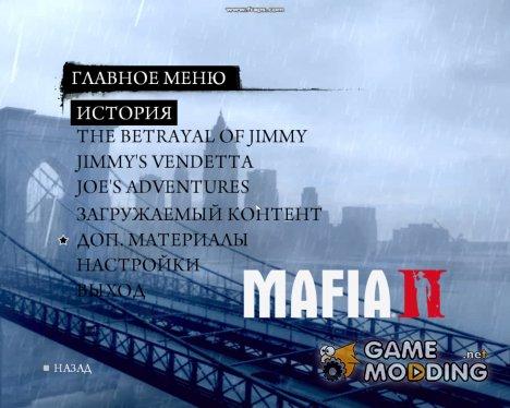 Новое меню для Mafia II