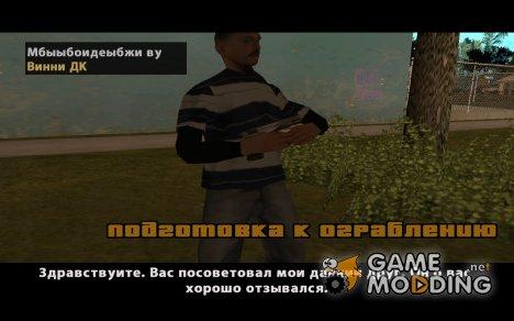 """Ограбление """"Ювелира"""" для GTA San Andreas"""