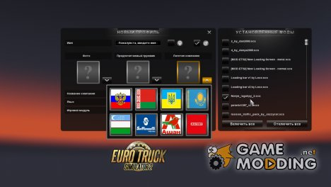 Новые логотипы для Euro Truck Simulator 2