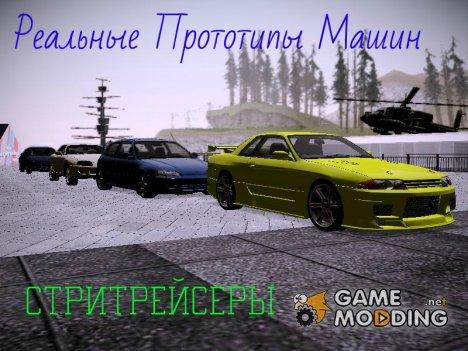 Реальные Прототипы Машин (Стритрейсеры) для GTA San Andreas