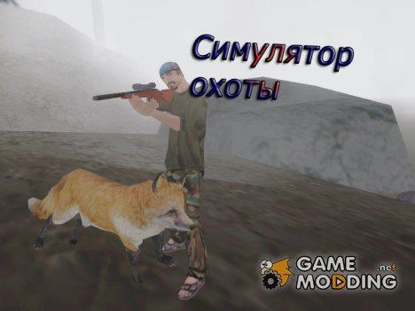 Симулятор охоты v.1 для GTA San Andreas
