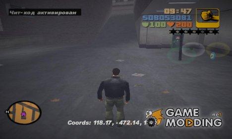 Координаты for GTA 3