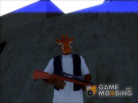 Маска доброго жирафа for GTA San Andreas