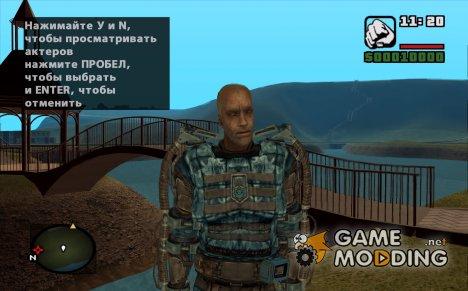 """Шрам в экзоскелете """"Чистого Неба"""" из S.T.A.L.K.E.R для GTA San Andreas"""