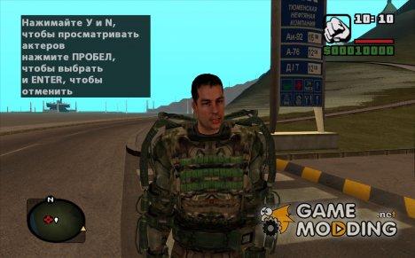 """Дегтярёв в камуфляжном экзоскелете """"Свободы"""" из S.T.A.L.K.E.R for GTA San Andreas"""