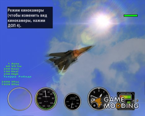 F-14 Tomcat HQ для GTA San Andreas