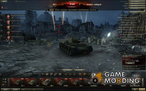 Цветные сообщения в чате после боя для World of Tanks