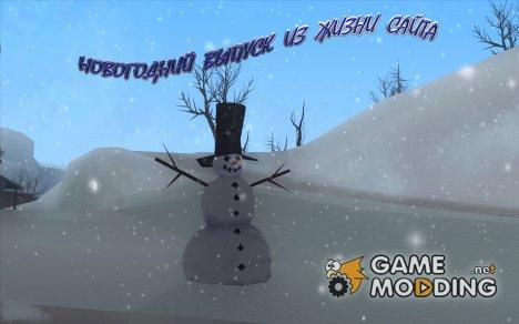 Новогодний выпуск жизни сайта gamemodding.net для GTA San Andreas