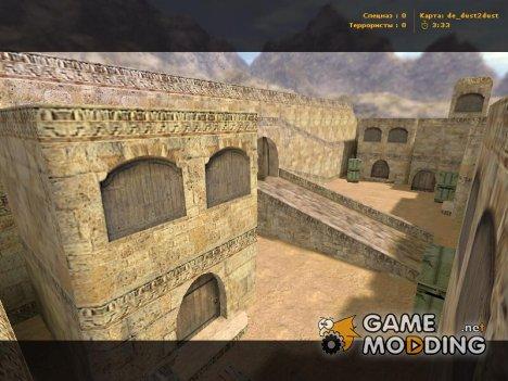 de_dust2dust для Counter-Strike 1.6