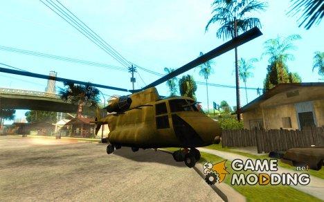 Вызвать Cargobob for GTA San Andreas