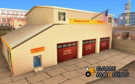 HD пожарная часть for GTA San Andreas