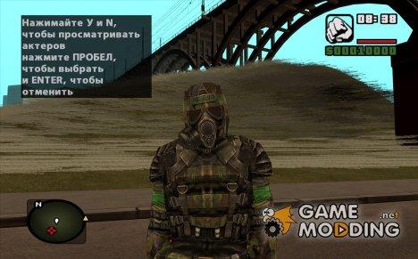 """Свободовец в бронекостюме """"Воля"""" из S.T.A.L.K.E.R для GTA San Andreas"""
