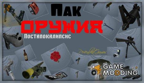 "Оружие ""Постапокалипсис"" от Pe4enbkaGames for GTA San Andreas"