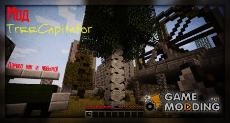 TreeCapitator Mod for Minecraft