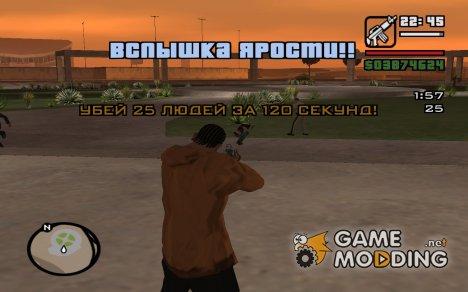 Rampage миссии for GTA San Andreas