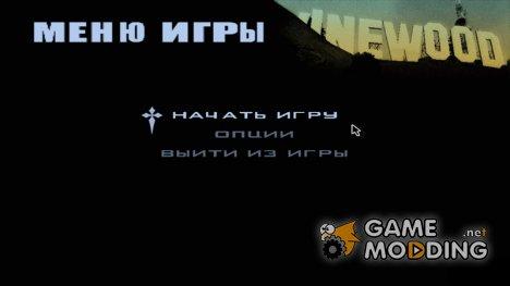 Русификатор v.1.02 for GTA San Andreas