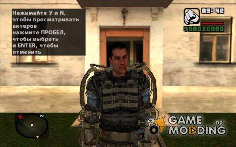 Дегтярёв в экзоскелете наемников из S.T.A.L.K.E.R для GTA San Andreas
