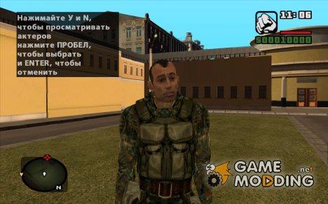 "Стрелок в комбинезоне ""Ветер Свободы"" из S.T.A.L.K.E.R. для GTA San Andreas"