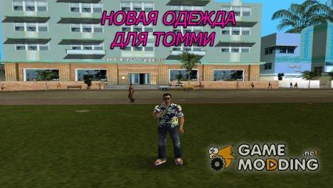 Одежда для Томми (By NIGER) для GTA Vice City