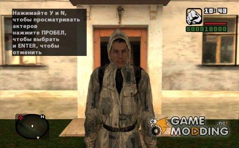 Дегтярёв в белой кожаной куртке из S.T.A.L.K.E.R for GTA San Andreas