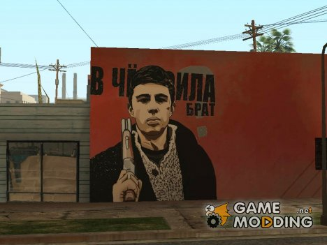 Сергей Бодров Арт Стена for GTA San Andreas