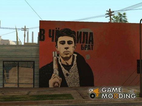 Сергей Бодров Арт Стена для GTA San Andreas