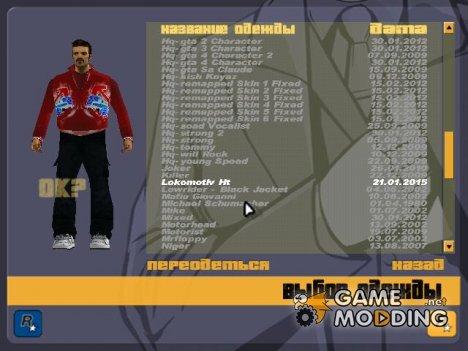Lokomotiv HT for GTA 3