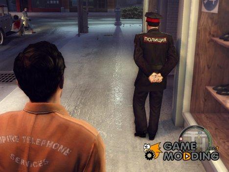 """Russian Cop """"ППС"""" for Mafia II"""