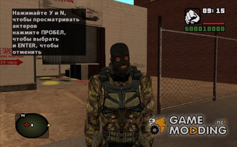Свободовец в балаклаве из S.T.A.L.K.E.R для GTA San Andreas