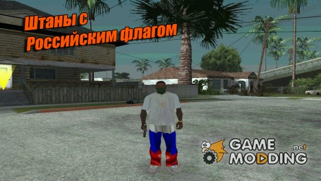 Штаны с флагом России for GTA San Andreas