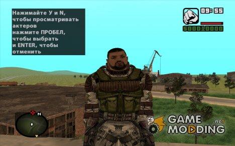 Монолитовец с уникальной внешностью из S.T.A.L.K.E.R v.2 для GTA San Andreas