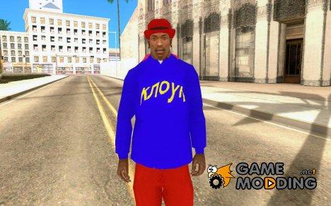 Кофта клоуна for GTA San Andreas