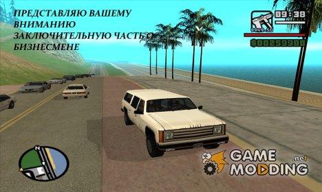 Жизнь бизнесмена. Часть 4. Финал для GTA San Andreas