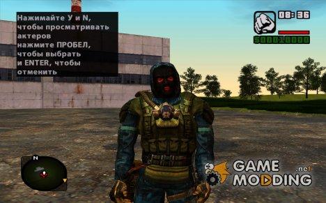 """Член группировки """"Чистое Небо"""" в бронекостюме """"Севилль"""" из S.T.A.L.K.E.R v.3 для GTA San Andreas"""