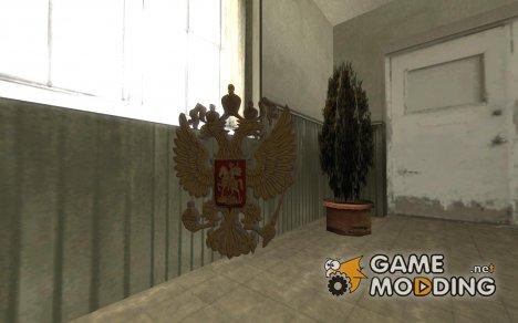 Герб России для GTA San Andreas