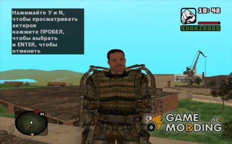 Монолитовец с уникальной внешностью из S.T.A.L.K.E.R v.4 для GTA San Andreas