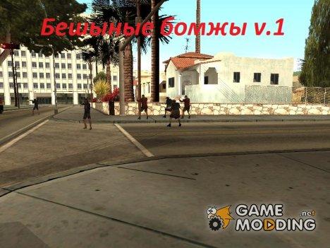 Бешеные бомжы v.1 for GTA San Andreas