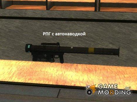 Пак оружия он TeMы Berkyta для GTA San Andreas
