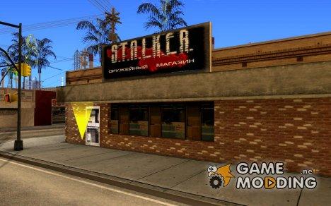 Оружейный магазин S.T.A.L.K.E.R for GTA San Andreas