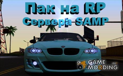 Пак машин для RP северов SAMP