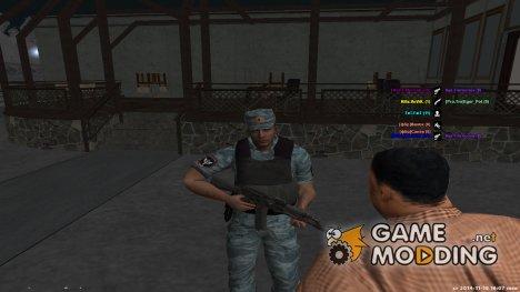 Сотрудник ОМОНа (Отряд Мобильный Особого Назначения) для GTA San Andreas