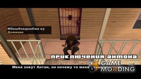 Приключения Антона для GTA San Andreas