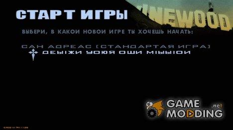 DYOM 8.1 для GTA San Andreas