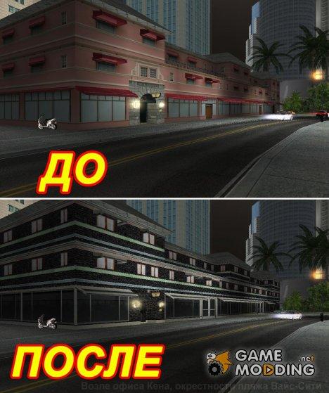 Новые текстуры офиса Кена Розенберга для GTA Vice City