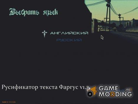 Русификатор текста Фаргус v1.3 для GTA San Andreas